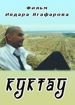Куктау татарча фильм