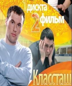 """Классташ"" фильм"