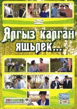 """""""Ялгыз калган яшьлек"""" фильм"""