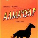 Алмачуар (Конь в яблоках) детский спектакль
