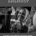 """Бибинур"" фильм"
