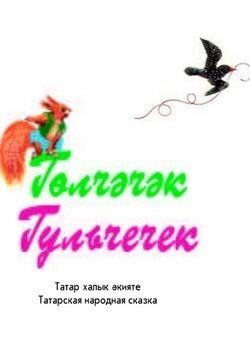 """""""Гөлчәчәк"""" татар халык әкиятләре"""