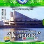 """""""Карак"""" спектакль"""
