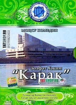 Карак