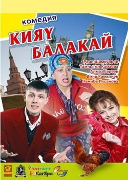 """""""Кияү балакай"""" фильм"""