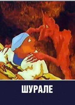 """Шурале"" мультфильм"