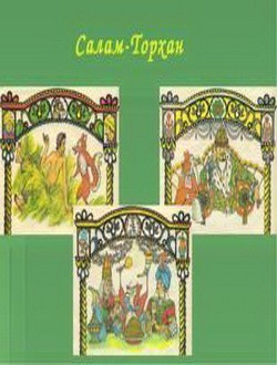 Салам-Торхан татарская сказка