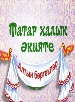 """""""Алтын бөртекләр"""" татар халык әкиятләре"""