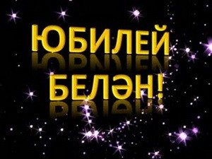 Татарские поздравления с юбилеем