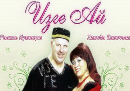 Халида Бигичева и Равиль Кузнецов