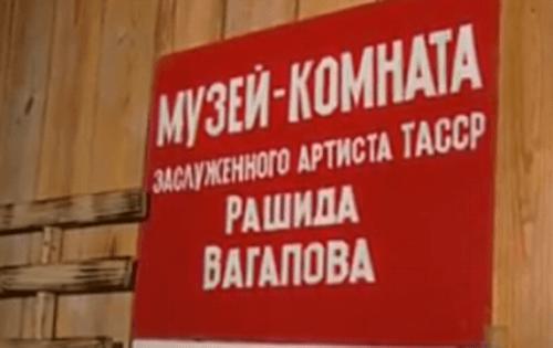 Музей Рашида Вагапова село Актуково
