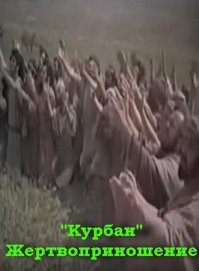 Курбан татарский фильм