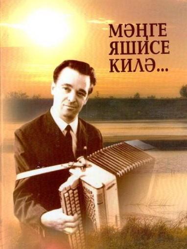 Ахмадиев Фатхрахман татарские народные песни