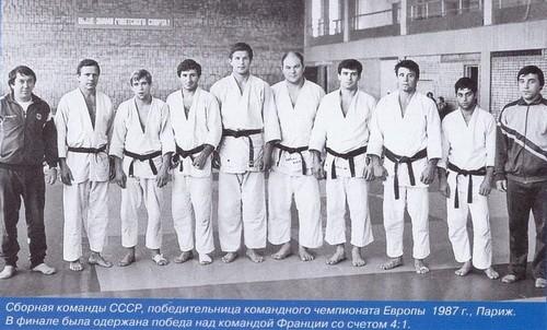 чемпионат европы дзюдо 1987