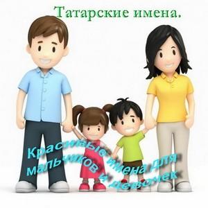 Татарские имена.Мужские и женские