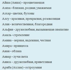Татарские женские имена (А)