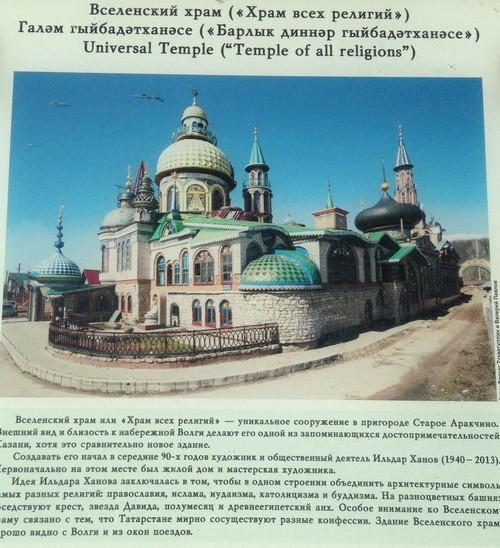 Ильдар Ханов и Вселенский храм