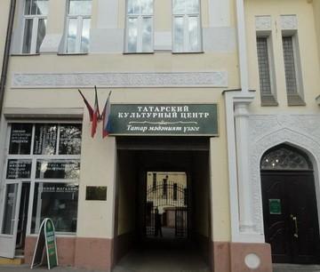 Татарский культурный центр г.Москвы