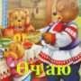 Оч ау татарская сказка