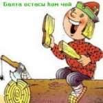 «Балта остасы һәм чөй» рус халык әкияте
