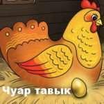 «Чуар тавык» рус халык әкияте