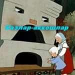 «Казлар-аккошлар» рус халык әкияте