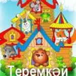 """""""Теремкәй"""" рус халык әкияте"""