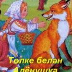 «Төлке белән Алёнушка» рус халык әкияте