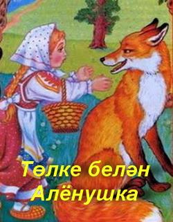 Толке белэн Алёнушка