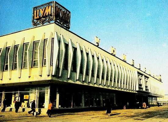 ЦУМ Казань