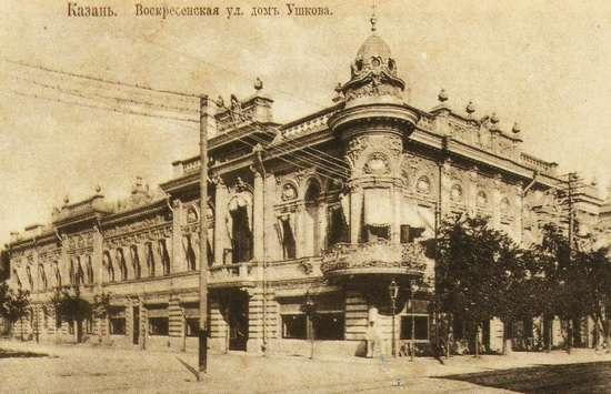 Дом Ушкова