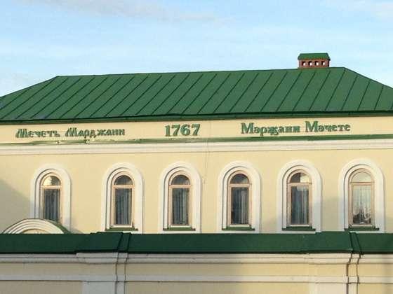 Марджани мечеть 1767